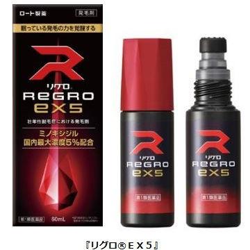 リグロ EX5