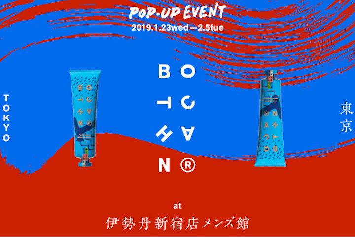 伊勢丹新宿店ポップアップイベント