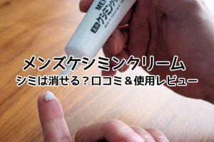メンズケシミンクリームのシミ消し効果は?口コミ&使用レビュー(写真付き)