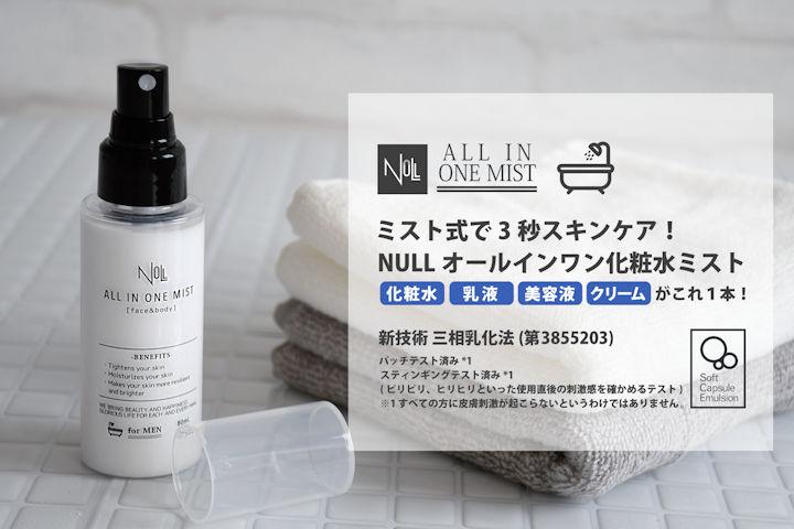 NULL オールインワンミスト オールインワン化粧水