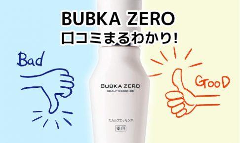 BUBKA(ブブカ) 口コミまとめ