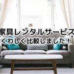 家具レンタルのサービス比較