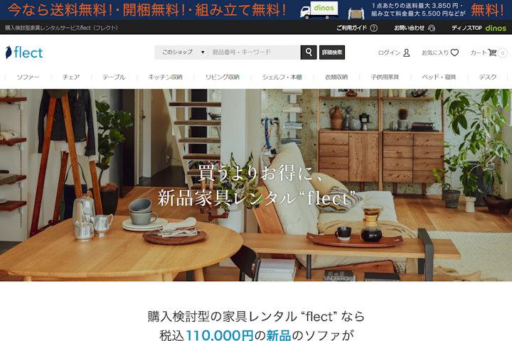 購入検討型家具レンタルサービスflect(フレクト)