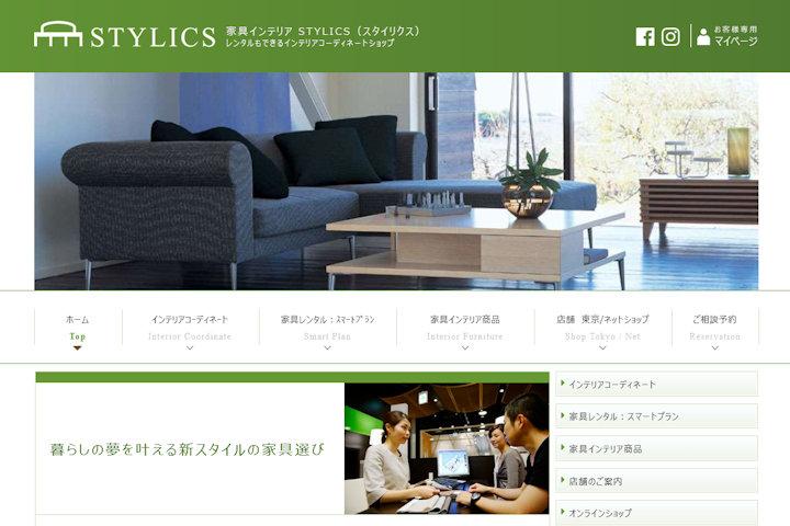 家具インテリア STYLICS(スタイリクス)