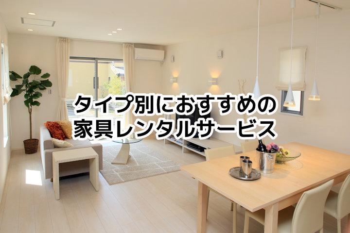 タイプ別のおすすめ家具レンタルサービス