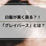 白髪を黒く戻す特許成分「グレイバース」配合の『エルゴン GHリバース』新登場!