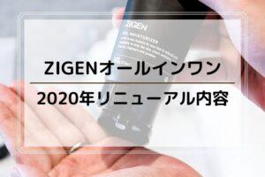 2020年の「ZIGEN(ジゲン)」は何が変わった?旧から新への変更点を比較