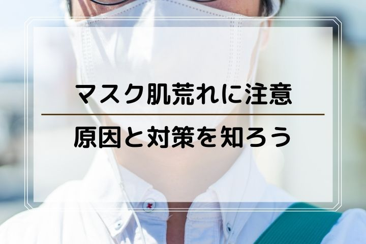 マスク肌荒れに悩む人が増加中!原因と対策・おすすめスキンケア方法